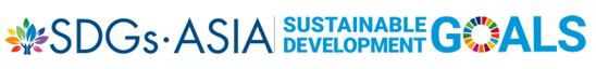 SDGs・ASIA